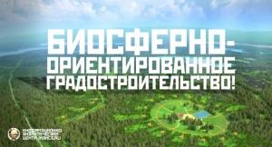 Образ поселений будущего   Планета КОБ