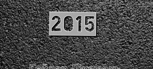 2015   Планета КОБ