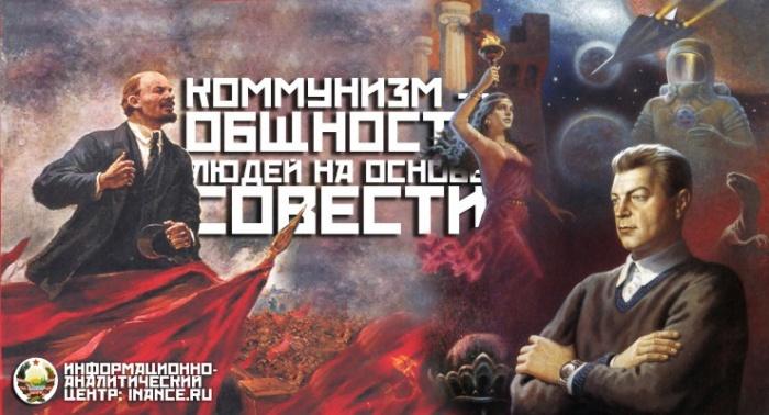 коммунизм КПСС