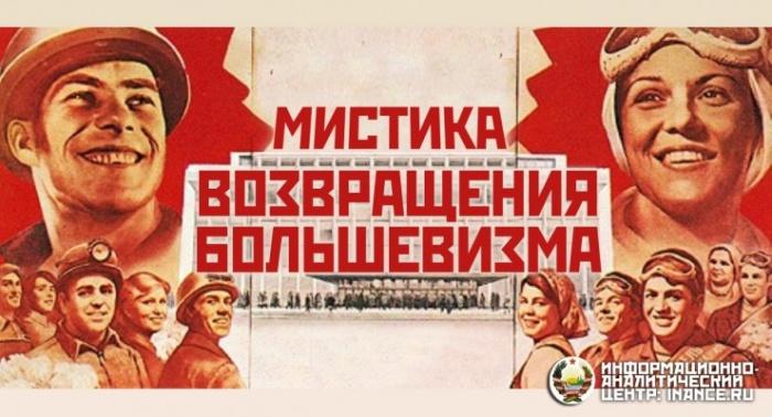Большевизм и КПСС