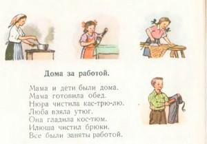kak izmenilsya bukvar za 50 let 0 9 Как изменилась главная книга первоклассника за 50 лет?