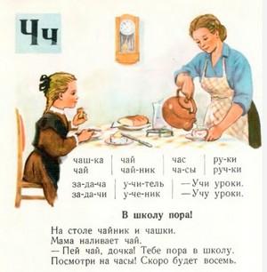 kak izmenilsya bukvar za 50 let 0 5 Как изменилась главная книга первоклассника за 50 лет?