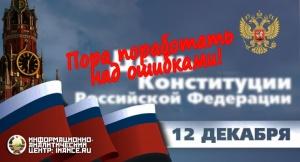 Конституция российской федерации 1993г была принята