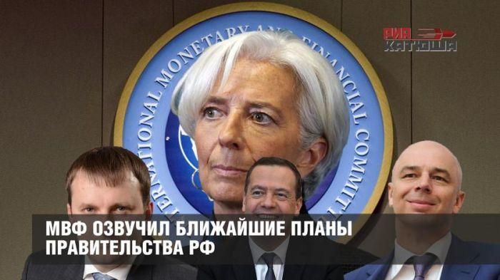 МВФ выдал инструкции правительству РФ