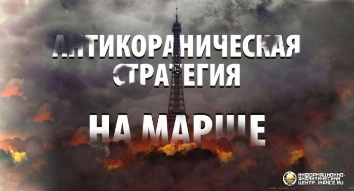 Терракты в Париже
