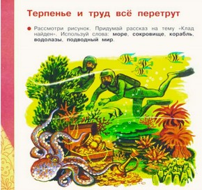 Из Букваря...Азбука. Подмена книги первоклассника за 50 лет