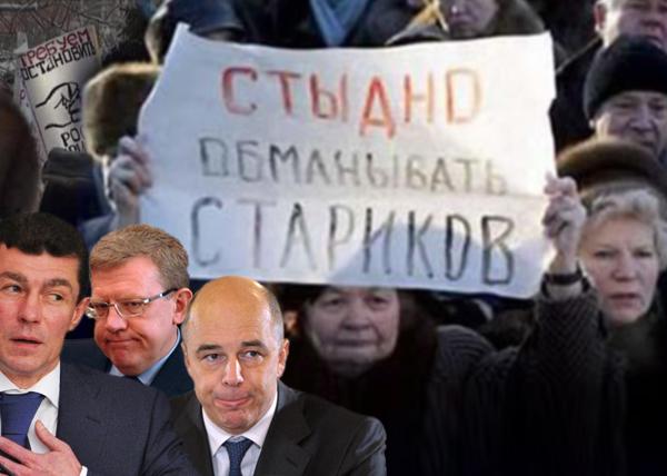 коллаж, Топилин, Кудрин, Силуанов,  митинг против монетизаци льгот (2005)|Фото: