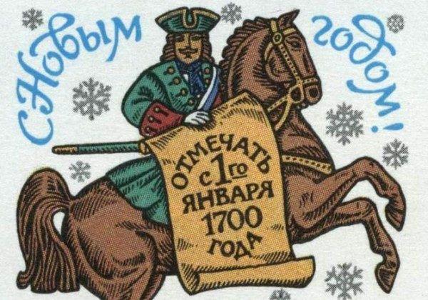 В Россию празднование Нового года пришло с Петром I, который позаимствовал эту традицию у тогдашнего либерального Запада