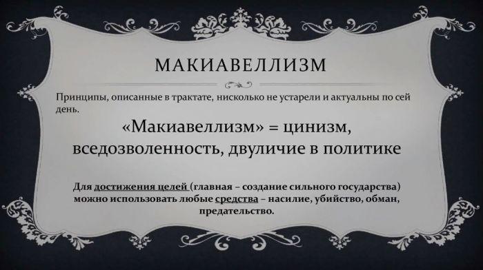 makiavelli-11