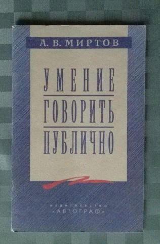 «Умение говорит публично» Алексея Васильковича Миртова