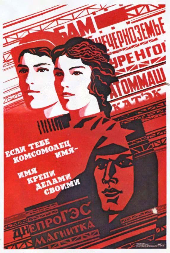 плакат: Комсомольские стройки
