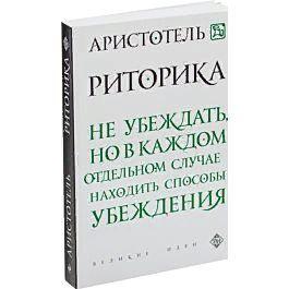 Трактат «Риторика»