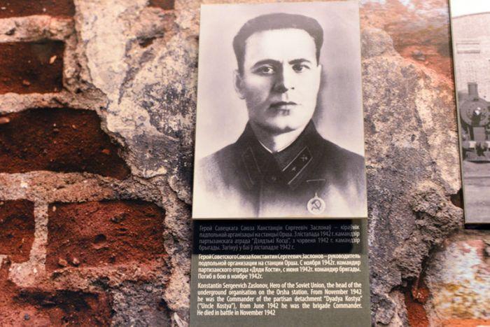 Руководитель подпольной организации на станции Орша Герой Советского Союза Константин Заслонов