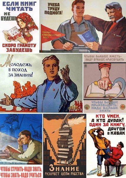 Советские плакаты о роли знаний