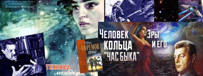книги Ефремова