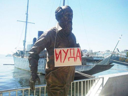 Солженицын памятник Иуда