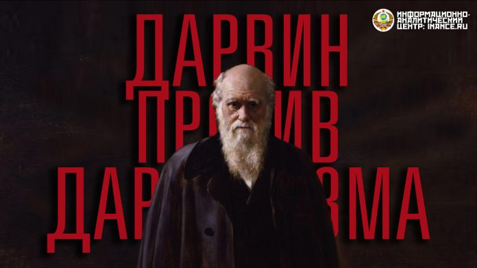 Апология Дарвина (часть 1): как из верующего атеиста вылепили