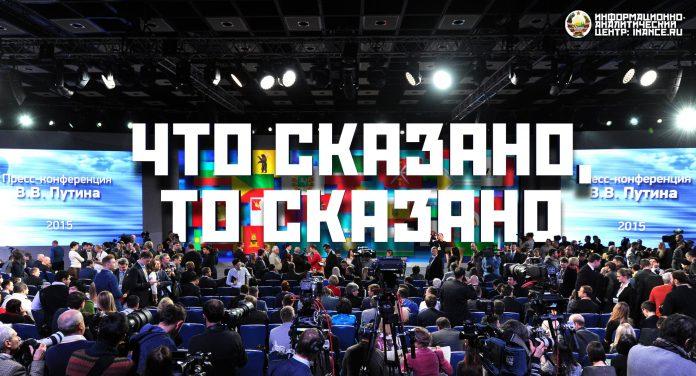 Пресс-конференция Путина 2015