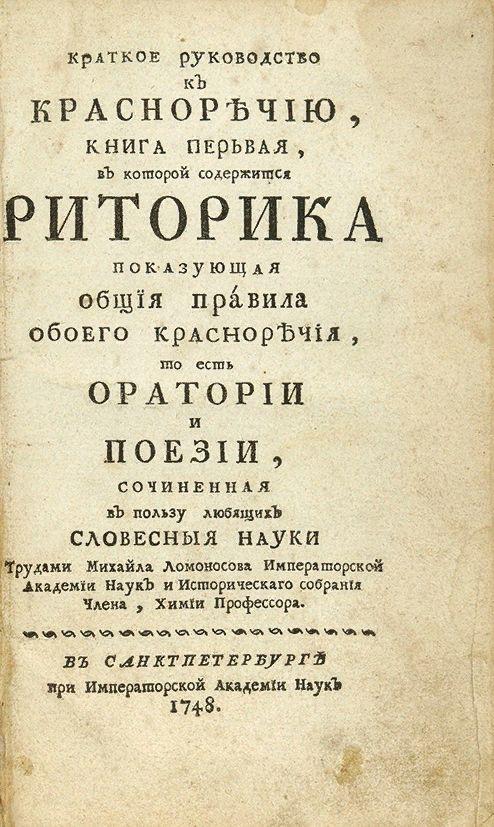 М.В. Ломоносов «Риторика»