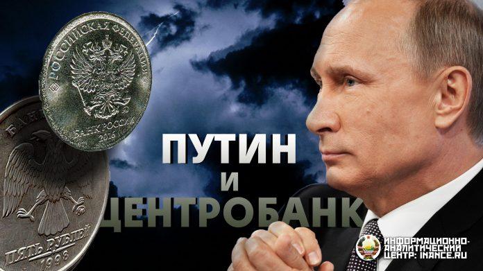 В.В. Путин и Центробанк: история и перспективы взаимоотношений