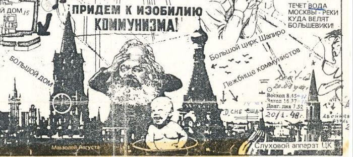 Фрагмент картинки пост исторического пикника с башнями Кремля и летящими птичками, в газете «Час Пик» от 17.08.1992 года № 33 (130)
