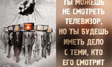 kak izmenit situatsiyu v massovoy kulture 22 388x232 Доклад: «Как изменить ситуацию в массовой культуре?»