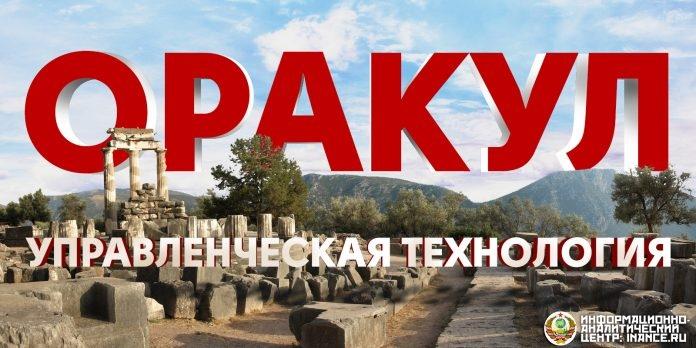 http://inance.ru/2017/07/orakul/