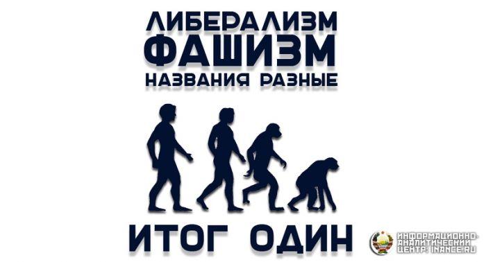 https://inance.ru/wp-content/uploads/2015/05/public-liberalfasizm.jpg