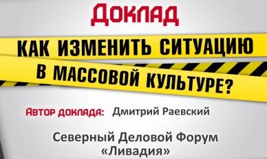 kak izmenit situatsiyu v massovoy kulture 1 388x232 Доклад: «Как изменить ситуацию в массовой культуре?»