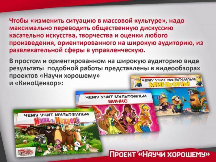 kak izmenit situatsiyu v massovoy kulture 20 Доклад: «Как изменить ситуацию в массовой культуре?»