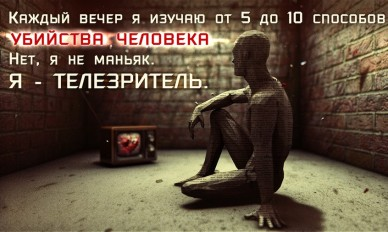 kak izmenit situatsiyu v massovoy kulture 23 388x232 Доклад: «Как изменить ситуацию в массовой культуре?»