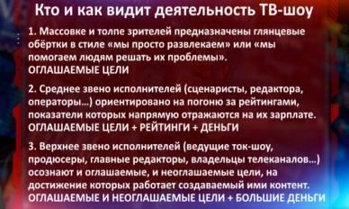 kak izmenit situatsiyu v massovoy kulture 14 388x232 Доклад: «Как изменить ситуацию в массовой культуре?»