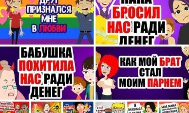 propaganda gryazi na detskom youtube 5 388x232 Продвижение грязи на детском YouTube: Технология перепрошивки детей