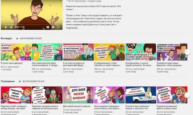 propaganda gryazi na detskom youtube 4 388x232 Продвижение грязи на детском YouTube: Технология перепрошивки детей