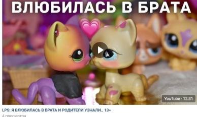 propaganda gryazi na detskom youtube 10 388x232 Продвижение грязи на детском YouTube: Технология перепрошивки детей
