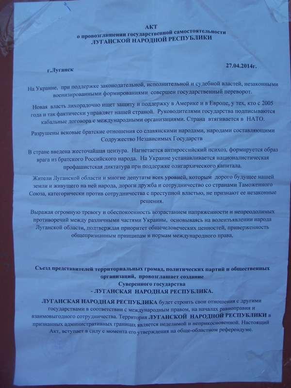 Референдум в ЛДНР: от вражды к миру